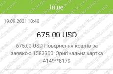 19.09.2021 возврат (chargeback) из Vlom 675 USD