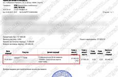 11.08.2021 возврат из Vlom 27 653,33 грн