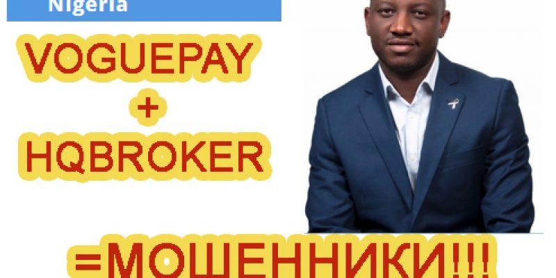 VoguePay содействует мошенникам из HQBroker