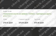 15.03.2021 возврат из want.broker 370,00 USD