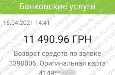20.04.2021 возврат из I-Want-Broker 11490,96 грн