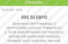 26.01.2021 возврат из Adal-Royal 895,50 EUR