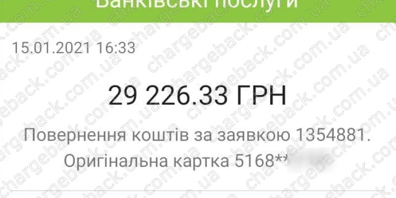 15.01.2021 возврат из Amerom 29226 грн