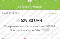 09.03.2021 возврат из Amerom 6629,83 грн