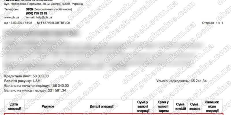 13.09.2021 возврат (chargeback) из amerom 65241,34 грн