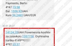 31.01.2021 возврат из amerom.de 14124.35 грн