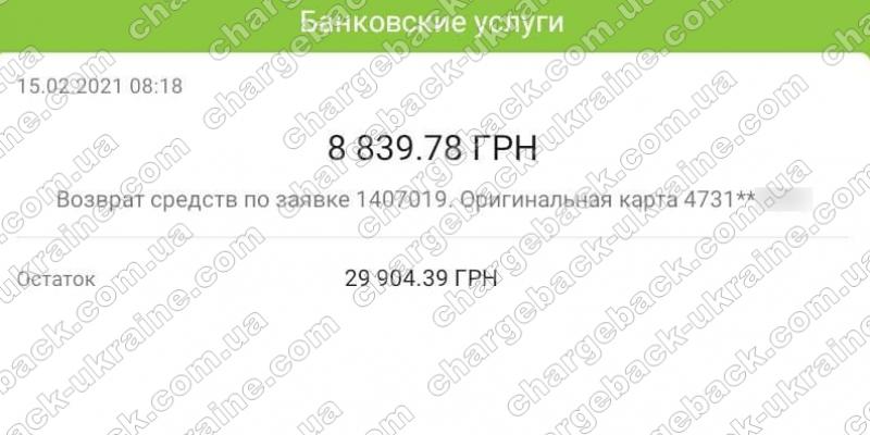 15.02.2021 возврат из Amerom 27461,19 грн