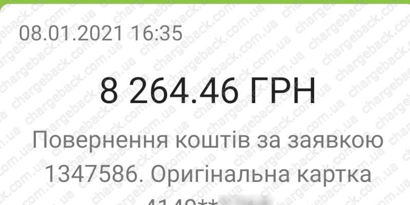 08.01.2021 — Возврат из Amerom.de 8264,46 грн.