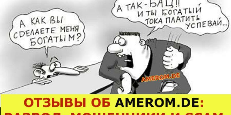 Отзывы об Amerom.de — мошенники, развод и scam