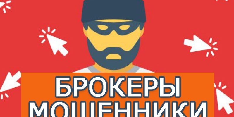 HQBroker – 100% развод и кидалово!!!