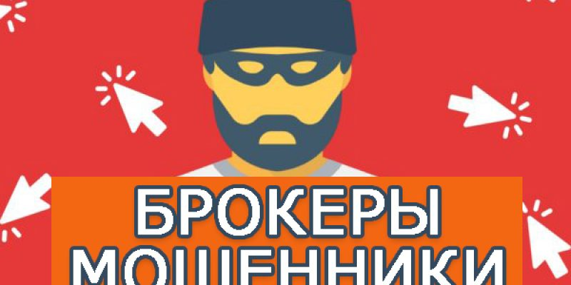 HQBroker — 100% развод и кидалово!!!