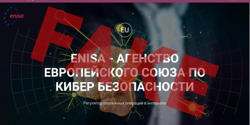 Esmacis.eu и enisa.link — мошенники под маской европейских организаций