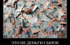 """Киянин купив у вуличного міняйли """"фантиків"""" на мільйон гривень"""