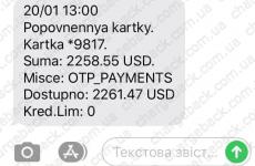 20.01.2021 возврат из FSM Smart 2258,55 USD