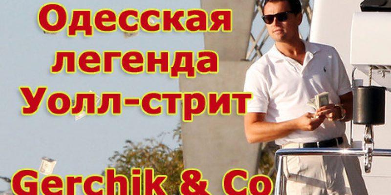 Gerchik & Co — отзывы о брокере