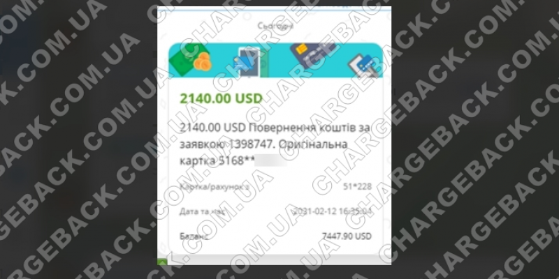 12.02.2021 возврат из HQBROKER 2140 USD