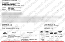 17.02.2021 возврат из HQBROKER 19 273,89 грн