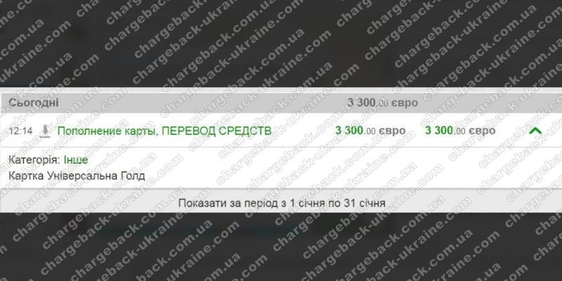 19.02.2021 возврат из HQBROKER 3300 EUR