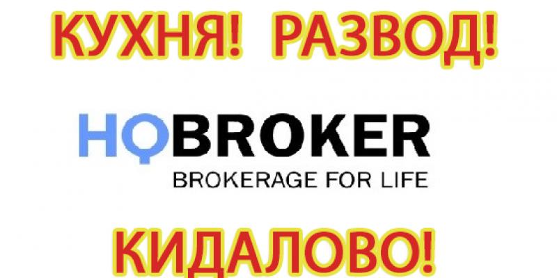 Отзывы об HQbroker.com – кухня, развод и кидалово!