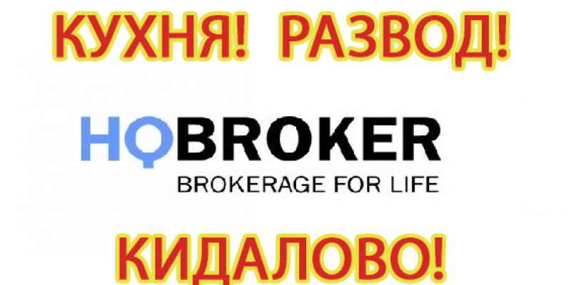 Отзывы об HQbroker.com — кухня, развод и кидалово!