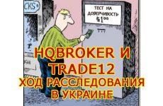 TRADE12 и HQBROKER Украина – ход уголовного дела