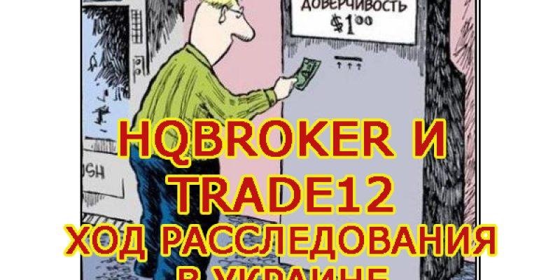 TRADE12 и HQBROKER Украина — ход уголовного дела