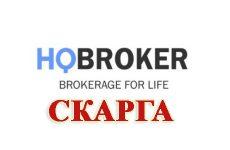 Відгук-скарга на Hqbroker – шахрайство, кидалово та scam