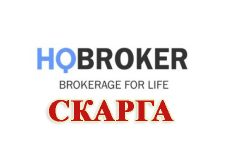 Відгук-скарга на Hqbroker — шахрайство, кидалово та scam