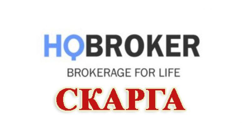 Отзыв об HQBroker — развод клиента