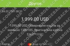 4.02.2021 возврат из i-want.broker 1399 USD