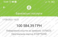 17.09.2021 возврат (chargeback) из i-want-broker 100 584,39 грн