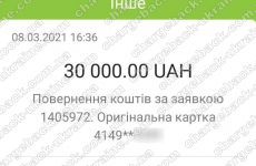 08.03.2021 возврат из i-want.broker 30000 грн