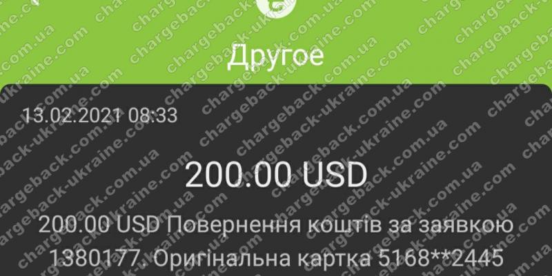 13.02.2021 возврат из i-want.broker 200 USD