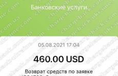 06.08.2021 возврат из i-want.broker 460 USD