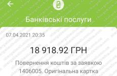 8.04.2021 возврат из i-want.broker 18918,92 грн