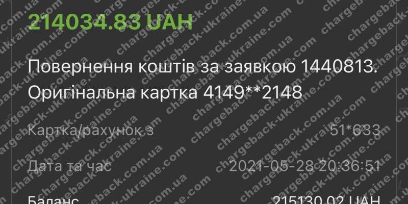 31.05.2021 возврат из i-want.broker 214034,83 грн
