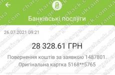 26.07.2021 возврат из I-Want-BROKER 28328,61 грн