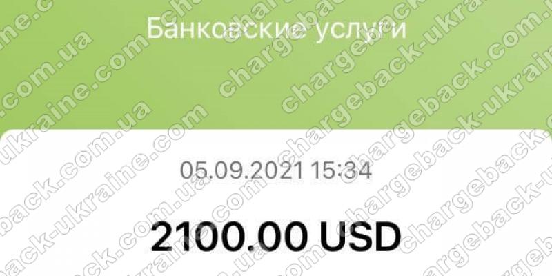 06.09.2021 возврат (chargeback) из i-want.broker 2 100 USD