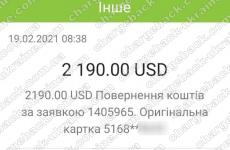 19.02.2021 возврат из i-want.broker 2190 USD