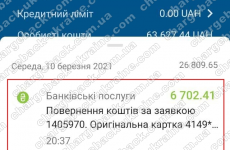 10.03.2021 возврат из i-want.broker 26809,65 грн