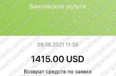 10.08.2021 возврат из i-want.broker 1415 usd