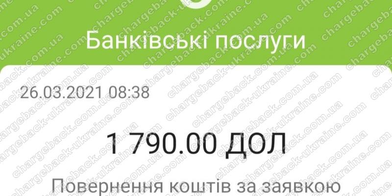 26.03.2021 возврат из i-want.broker 1790 USD