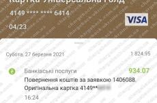 27.03.2021 возврат из i-want.broker 1824,95 EUR