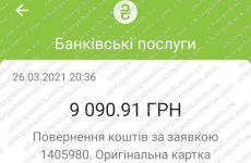 27.03.2021 возврат из i-want.broker 9090,91 грн