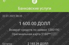 22.01.2021 возврат из i-want.broker 1600 USD