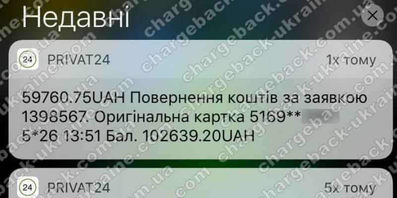 05.03.2021 возврат из i-want.broker 98 614,53 грн