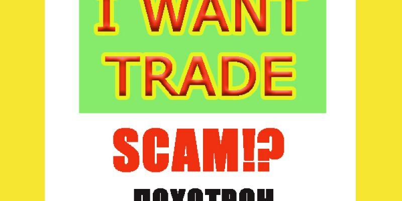 Отзывы об Want Trade – развод и обман!?