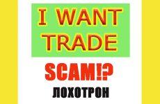 Отзывы об Want Trade — развод и обман!?