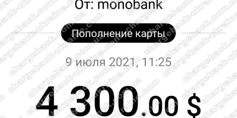 17.08.2021 возврат из icmarkets.com 4300 USD