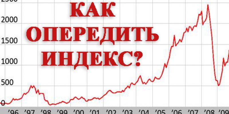 Можно ли опередить индекс, инвестируя в индексный фонд?